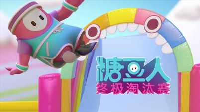 Report: Bilibili Secures Publishing Rights to Mobile Version of Fall Guys in China