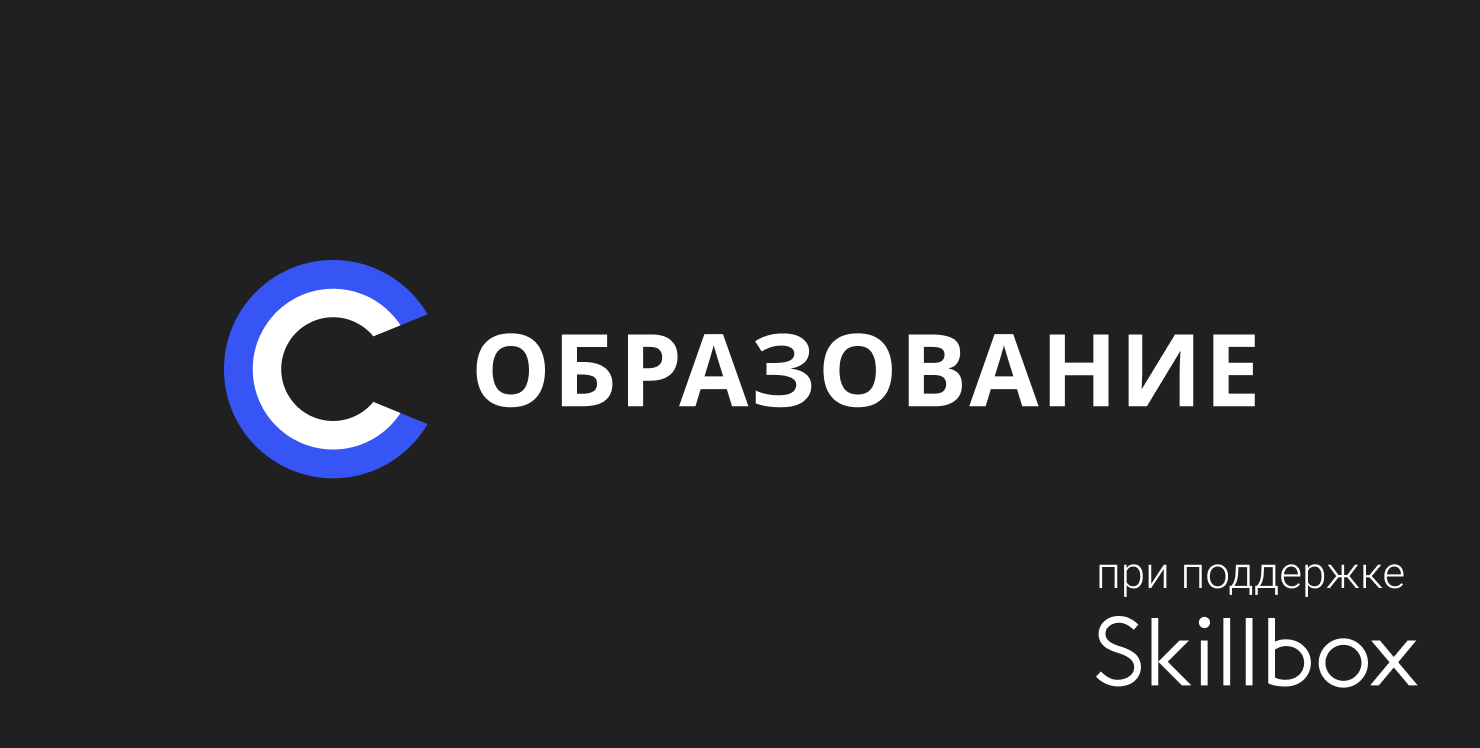 Cybersport.ru joins forces with Skillbox to open section on education in esports