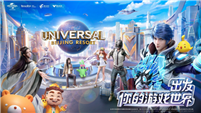 Universal Beijing Resort Partners With Tencent For Feature 2022 Seasonal Event