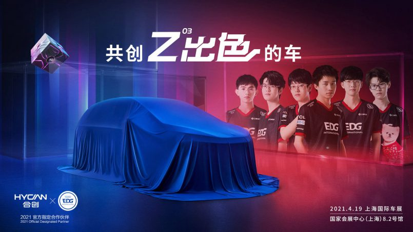 Edward Gaming Partners With Electronic Automobile Maker HYCAN – The Esports Observer